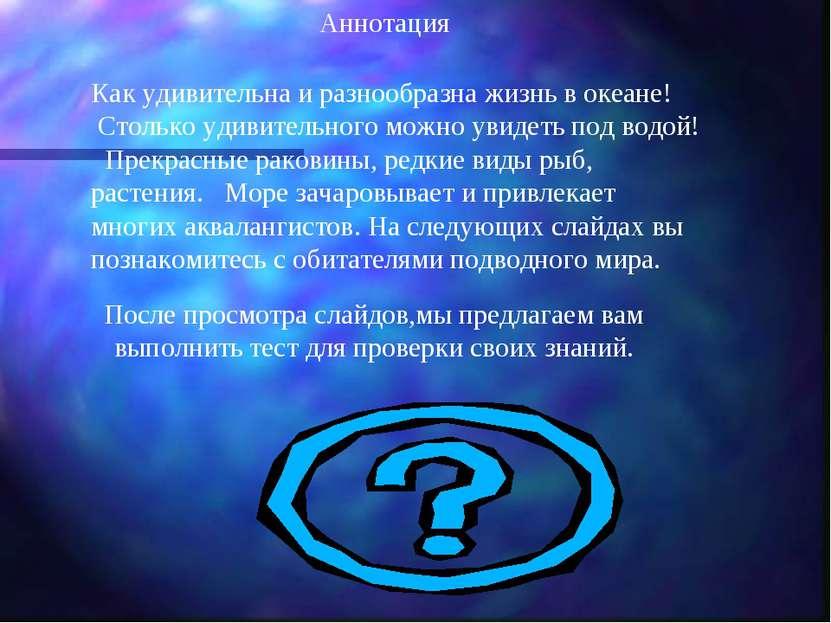 Аннотация