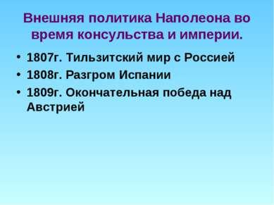 Внешняя политика Наполеона во время консульства и империи. 1807г. Тильзитский...