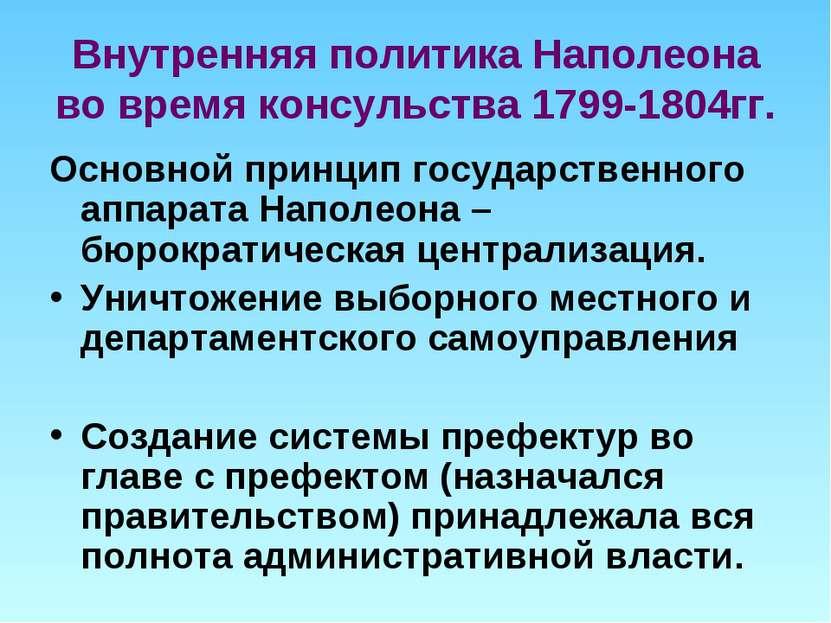 Внутренняя политика Наполеона во время консульства 1799-1804гг. Основной прин...