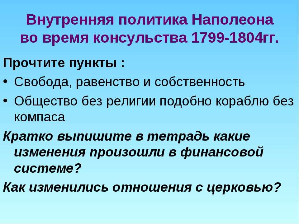 Внутренняя политика Наполеона во время консульства 1799-1804гг. Прочтите пунк...