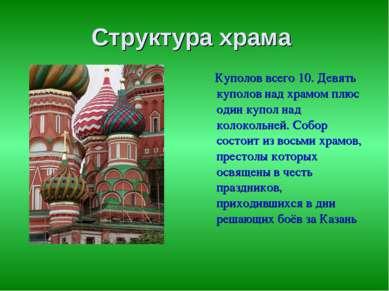 Куполов всего 10. Девять куполов над храмом плюс один купол над колокольней. ...