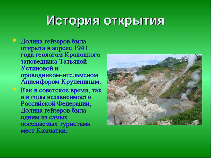 История открытия Долина гейзеров была открыта в апреле 1941 года геологом Кро...
