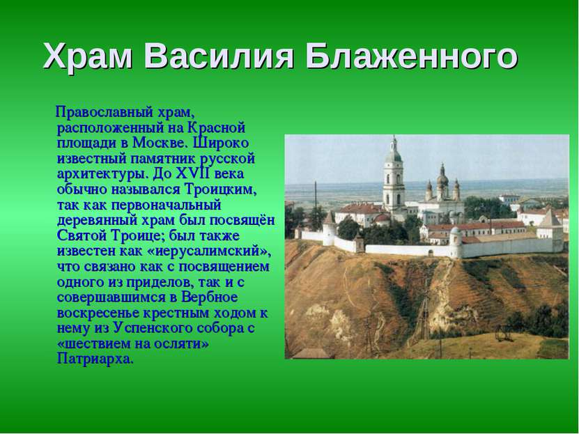 Храм Василия Блаженного Православный храм, расположенный на Красной площади ...