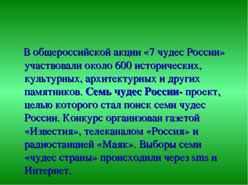 В общероссийской акции «7 чудес России» участвовали около 600 исторических, к...