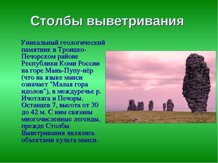 Столбы выветривания Уникальный геологический памятник в Троицко-Печорском рай...