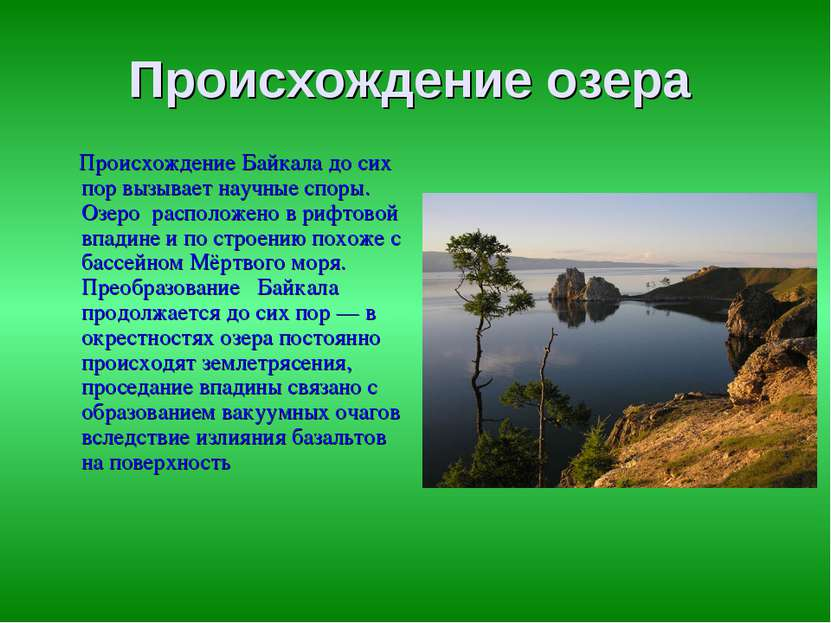 Происхождение озера Происхождение Байкала до сих пор вызывает научные споры. ...