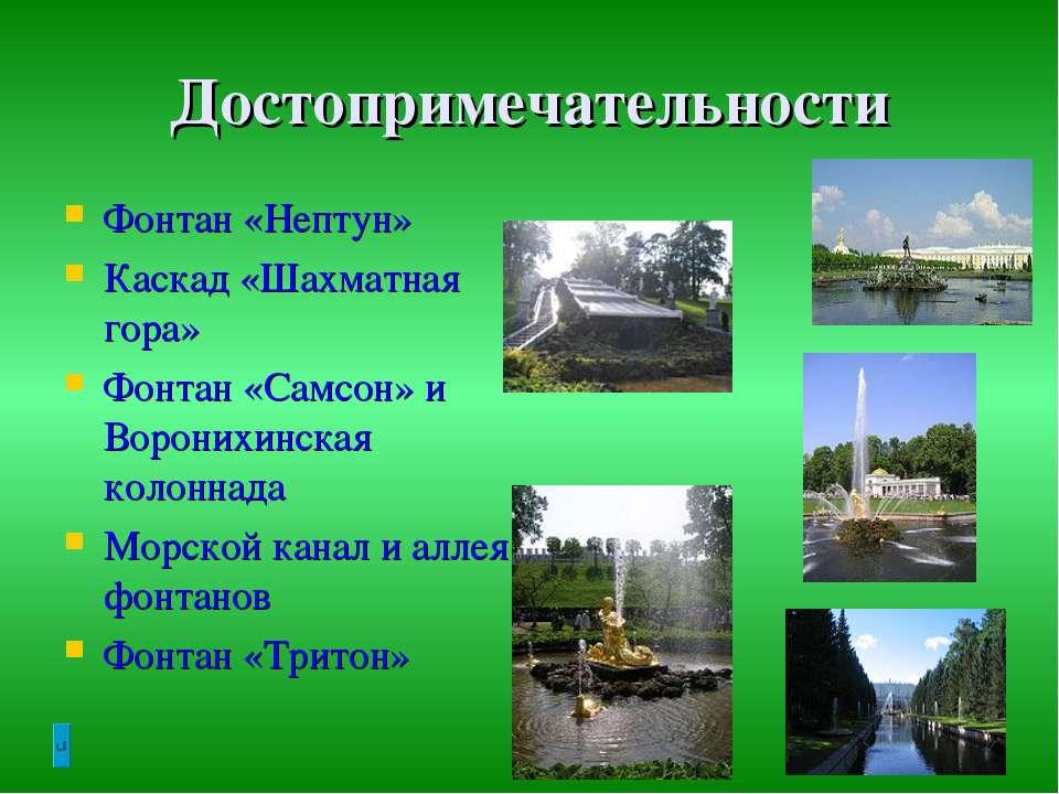 Достопримечательности Фонтан «Нептун» Каскад «Шахматная гора» Фонтан «Самсон»...