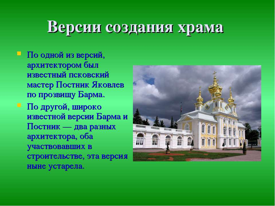 Версии создания храма По одной из версий, архитектором был известный псковски...