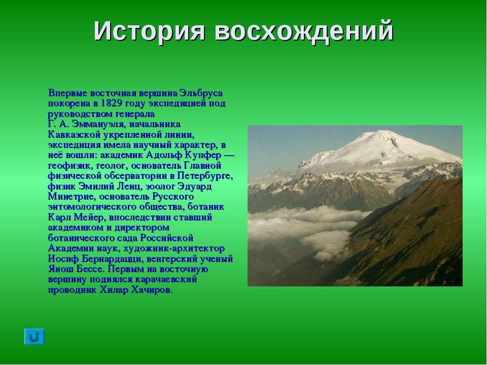 История восхождений Впервые восточная вершина Эльбруса покорена в 1829 году э...