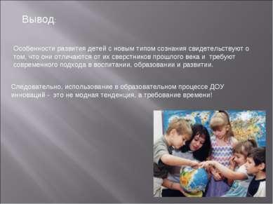 Вывод: Особенности развития детей с новым типом сознания свидетельствуют о то...