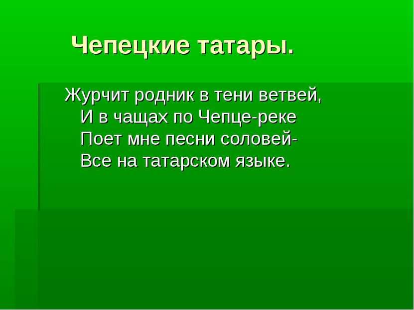 Чепецкие татары. Журчит родник в тени ветвей, И в чащах по Чепце-реке Поет мн...