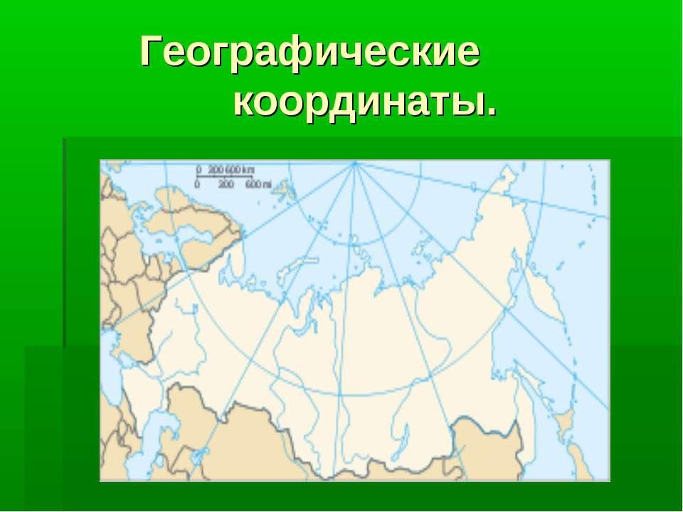 Географические координаты.