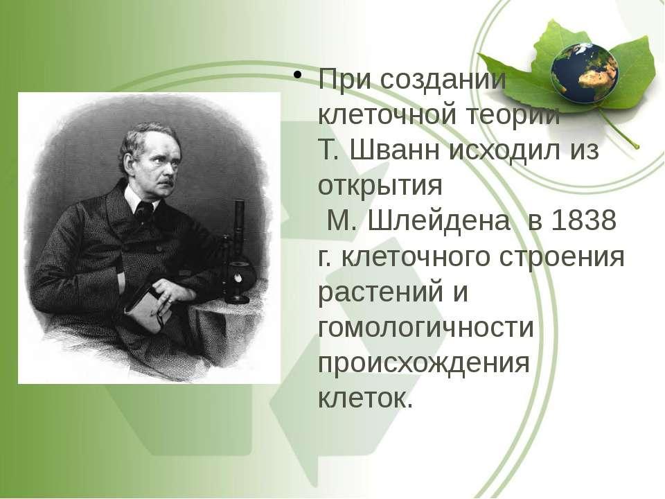 При создании клеточной теории Т. Шванн исходил из открытия М. Шлейдена в 1838...
