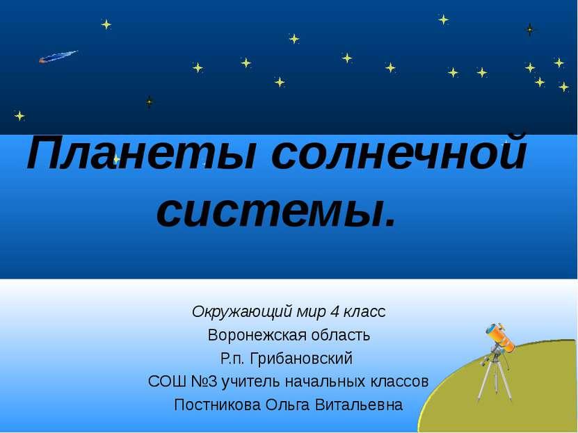 Планеты солнечной системы. Окружающий мир 4 класс Воронежская область Р.п. Гр...