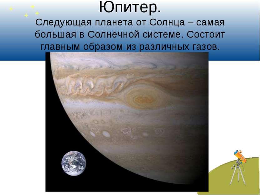 Юпитер. Следующая планета от Солнца – самая большая в Солнечной системе. Сост...