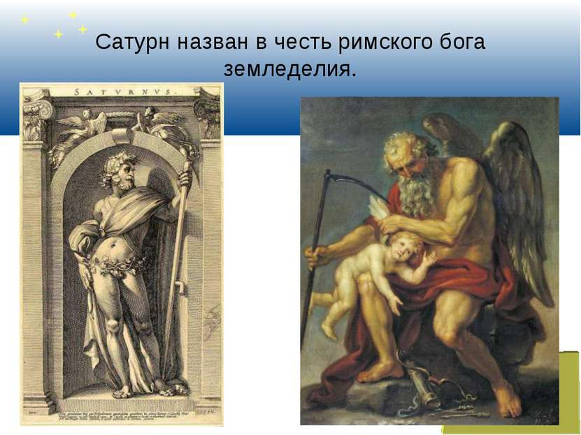 Сатурн назван в честь римского бога земледелия.
