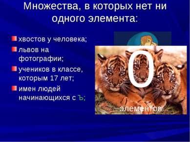 Множества, в которых нет ни одного элемента: хвостов у человека; львов на фот...