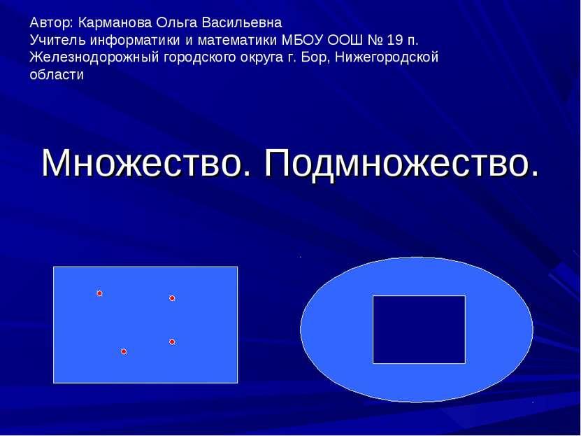 Множество. Подмножество. Автор: Карманова Ольга Васильевна Учитель информатик...