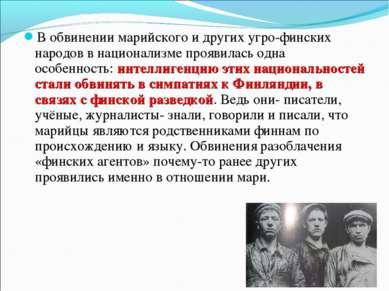 В обвинении марийского и других угро-финских народов в национализме проявилас...
