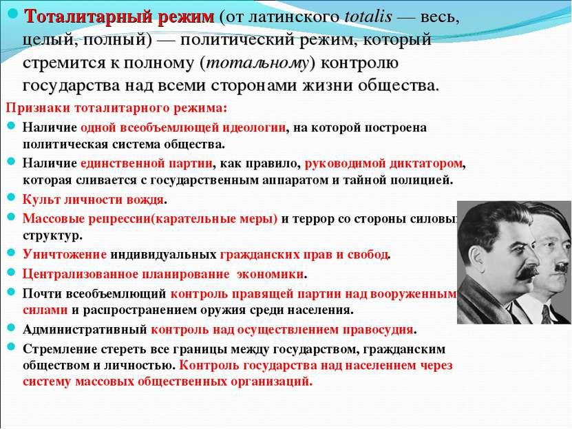 Тоталитарный режим (от латинскогоtotalis— весь, целый, полный)— политическ...