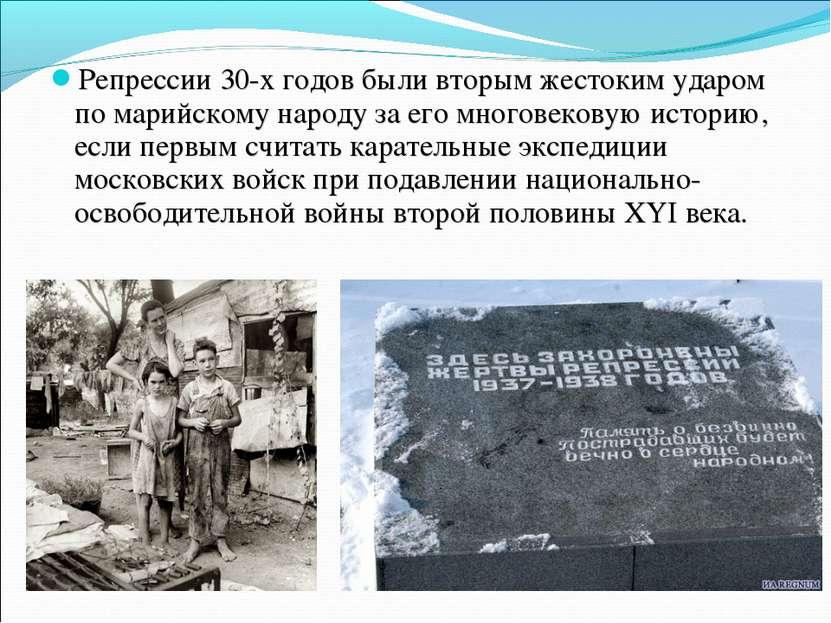 Репрессии 30-х годов были вторым жестоким ударом по марийскому народу за его ...