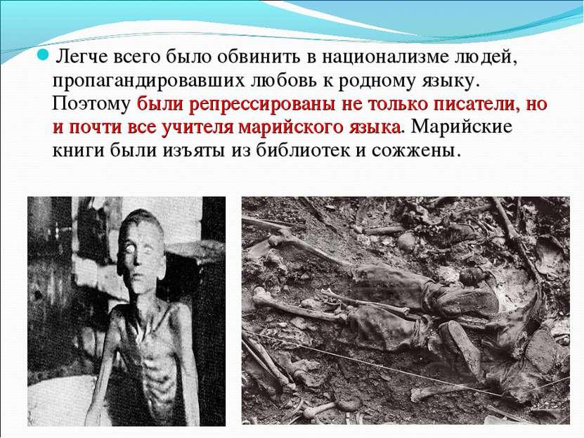 Легче всего было обвинить в национализме людей, пропагандировавших любовь к р...