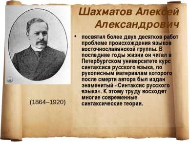 Шахматов Алексей Александрович посвятил более двух десятков работ проблеме пр...