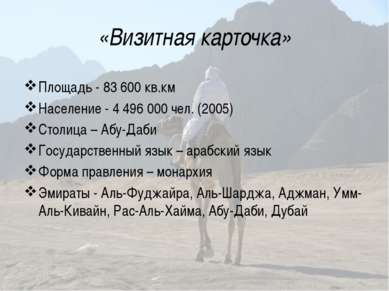 «Визитная карточка» Площадь - 83 600 кв.км Население - 4 496 000 чел. (2005) ...