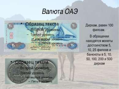 Валюта ОАЭ Дирхам, равен 100 филсам. В обращении находятся монеты достоинство...