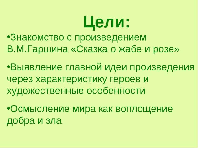 Цели: Знакомство с произведением В.М.Гаршина «Сказка о жабе и розе» Выявление...