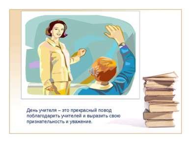 День учителя – это прекрасный повод поблагодарить учителей и выразить свою пр...