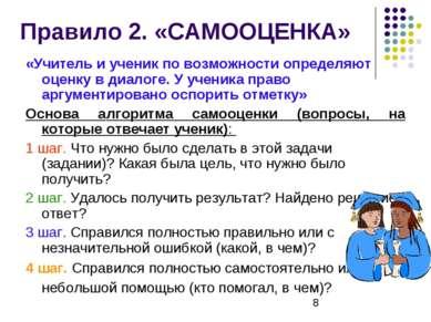 Правило 2. «САМООЦЕНКА» «Учитель и ученик по возможности определяют оценку в ...