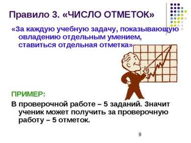 Правило 3. «ЧИСЛО ОТМЕТОК» «За каждую учебную задачу, показывающую овладению ...