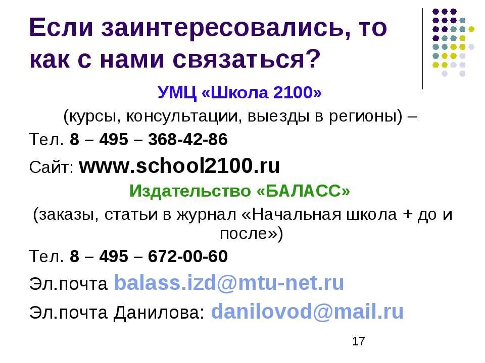 Если заинтересовались, то как с нами связаться? УМЦ «Школа 2100» (курсы, конс...