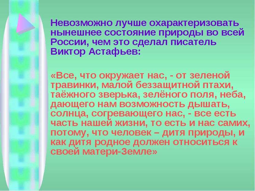 Невозможно лучше охарактеризовать нынешнее состояние природы во всей России, ...