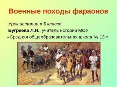 Военные походы фараонов Урок истории в 5 классе. Бугреева Л.Н., учитель истор...