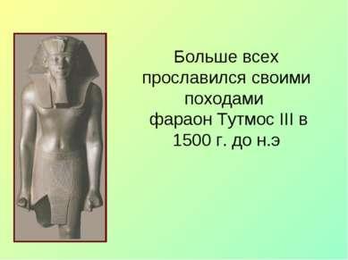 Больше всех прославился своими походами фараон Тутмос III в 1500 г. до н.э
