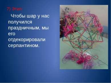 7) Этап: Чтобы шар у нас получился праздничным, мы его отдекорировали серпант...