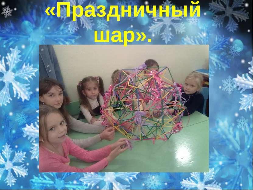 «Праздничный шар».