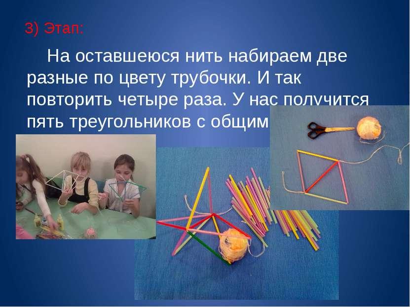 3) Этап: На оставшеюся нить набираем две разные по цвету трубочки. И так повт...