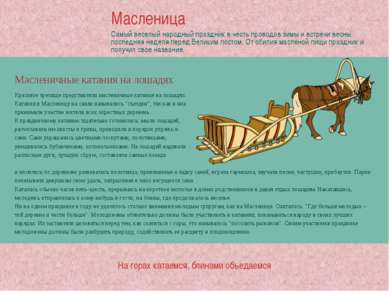 Масленичные катания на лошадях Красивое зрелище представляли масленичные ката...