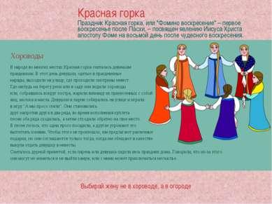 Выбирай жену не в хороводе, а в огороде Хороводы В народе во многих местах Кр...