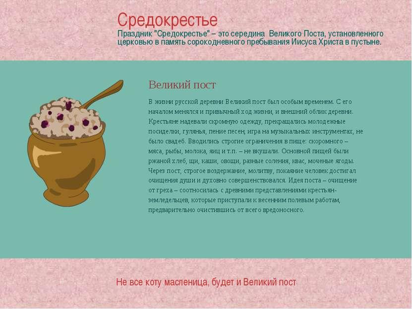 Великий пост В жизни русской деревни Великий пост был особым временем. Сего ...