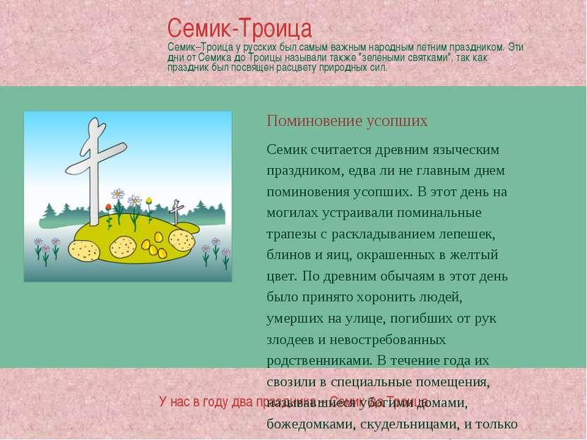 Поминовение усопших У нас в году два праздника– Семик да Троица Семик считае...