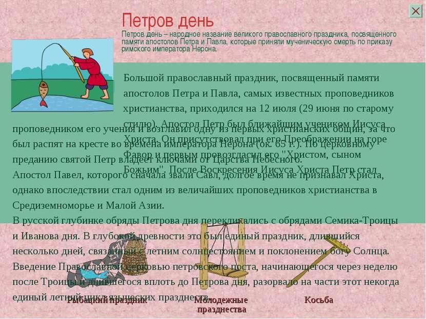 Петров день– народное название великого православного праздника, посвященног...