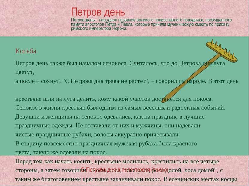 Косьба Петров день также был началом сенокоса. Считалось, что до Петрова дня ...