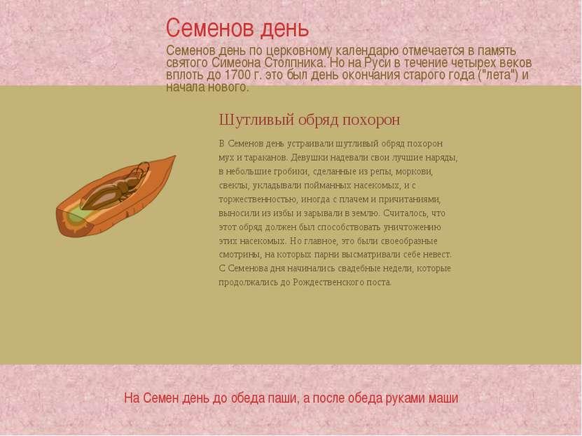Шутливый обряд похорон В Семенов день устраивали шутливый обряд похорон мух и...