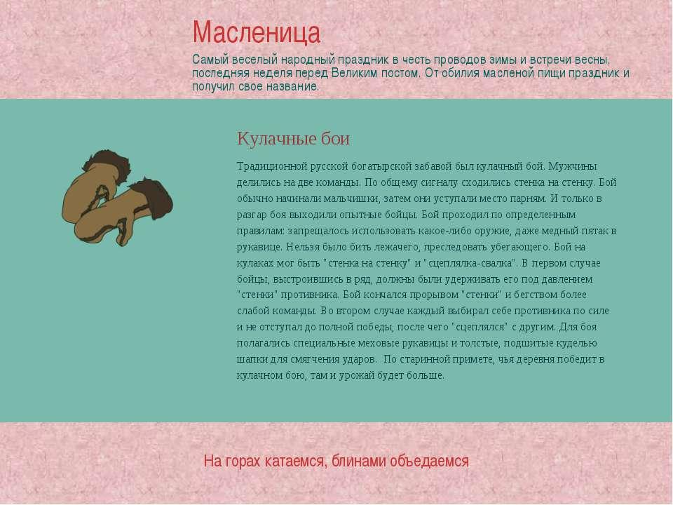 Кулачные бои Традиционной русской богатырской забавой был кулачный бой. Мужчи...