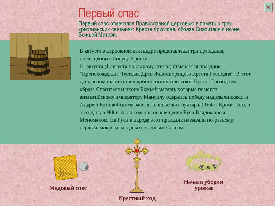 Первый спас отмечался Православной церковью впамять о трех христианских свят...