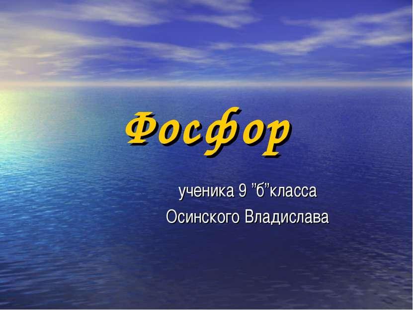 """Фосфор ученика 9 """"б""""класса Осинского Владислава"""